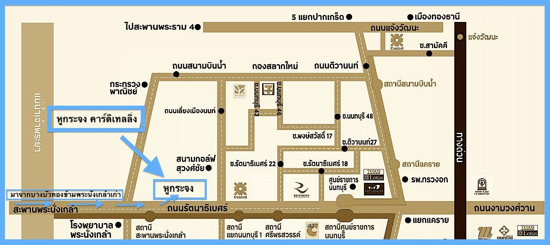 Glass Coating นนทบุรี รัตนาธิเบศร์ ขัดเคลือบ ฟอกเบาะ ซักพรม เคลือบแก้ว Hukrajong
